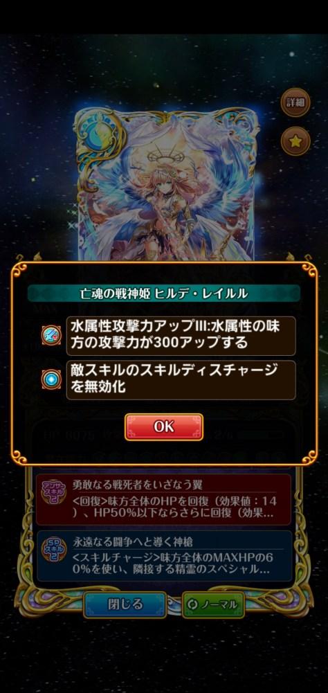 亡魂の戦神姫 ヒルデ・レイルルの潜在能力