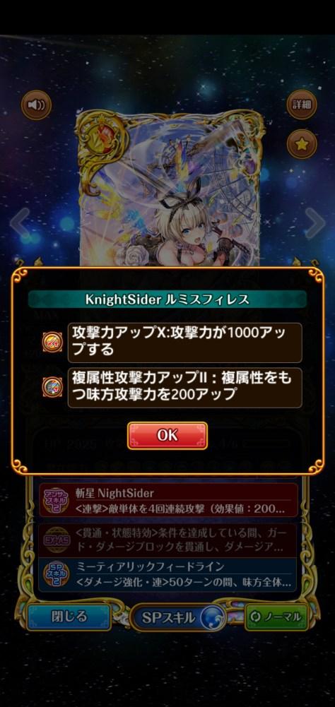 KnightSider ルミスフィレス