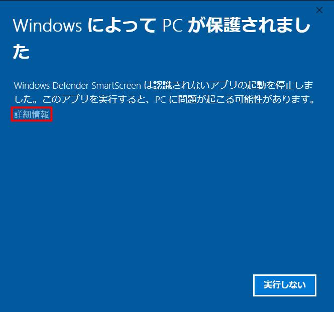 Windows10設定変更ツールを起動する 02