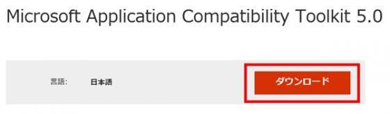 Microsoft Application Compatibility Toolkit インストール1