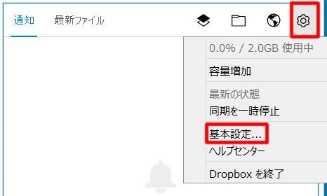 DropBoxの使い方02