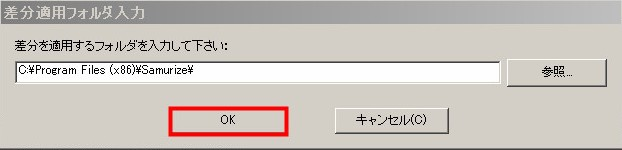 Samurizeを日本語化する05