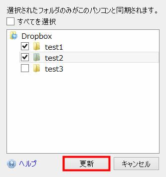 DropBoxの使い方05