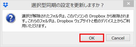 DropBoxの使い方06