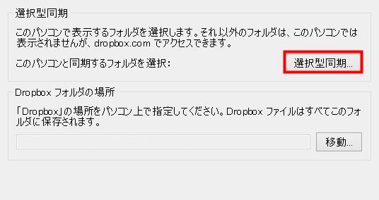 DropBoxの使い方04