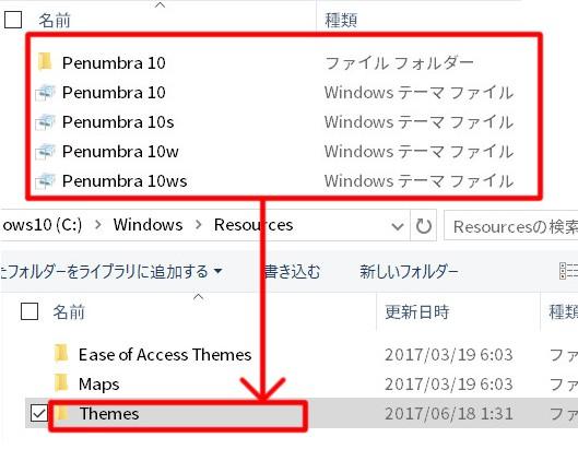 非公式テーマをWindows10に適応する05