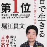「本音で生きる  堀江貴文」を読んで、新年新たなスタートを切る!