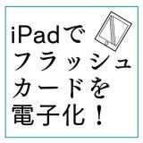 iPadのGooNotes4アプリを使って、フラッシュカードを簡単に電子化する方法〈都道府県編〉