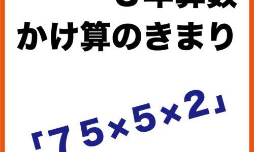3年算数「かけ算のきまり 75×5×2」前編