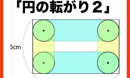 受験算数「円の転がり」指導用アニメーションその2