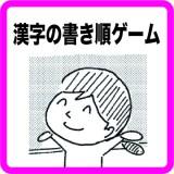 教室が大興奮!?「漢字の書き順ゲーム」