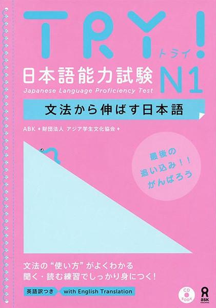 try japanese language proficiency test n1
