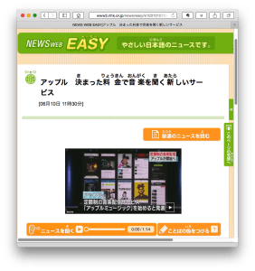 NHK's News Web Easy is a Japanese news website anyone can read!