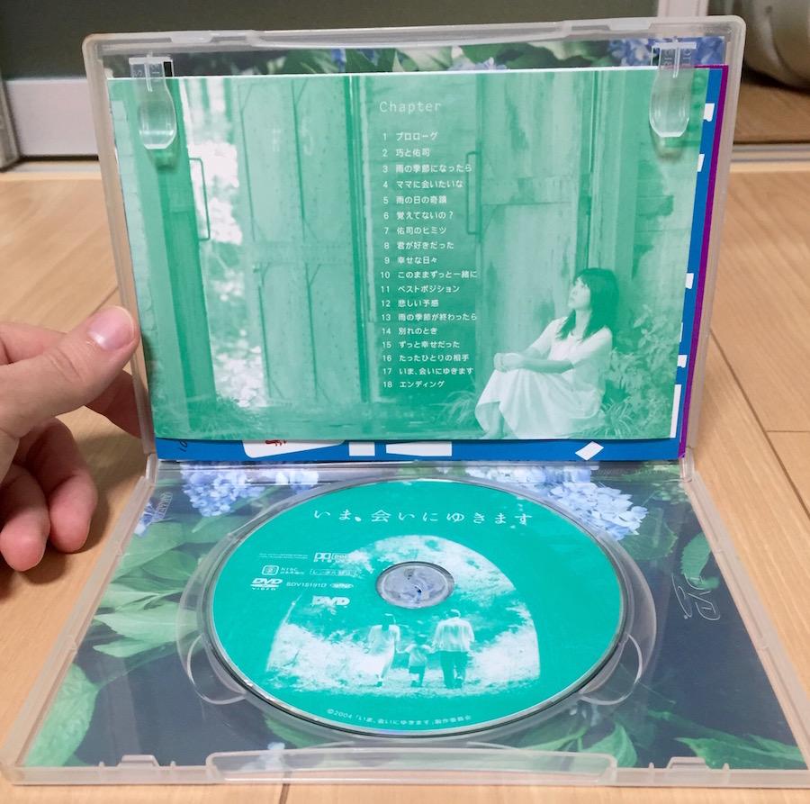 ima ai ni yukimasu inside dvd