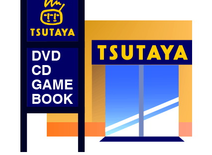 tsutaya store