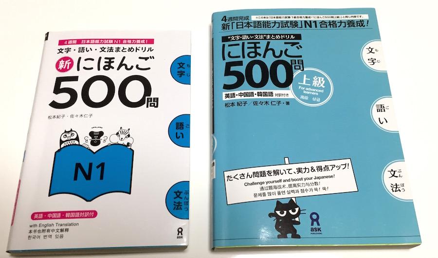 shin nihongo 500 mon comparison