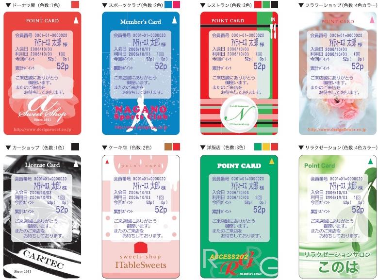 japan point card