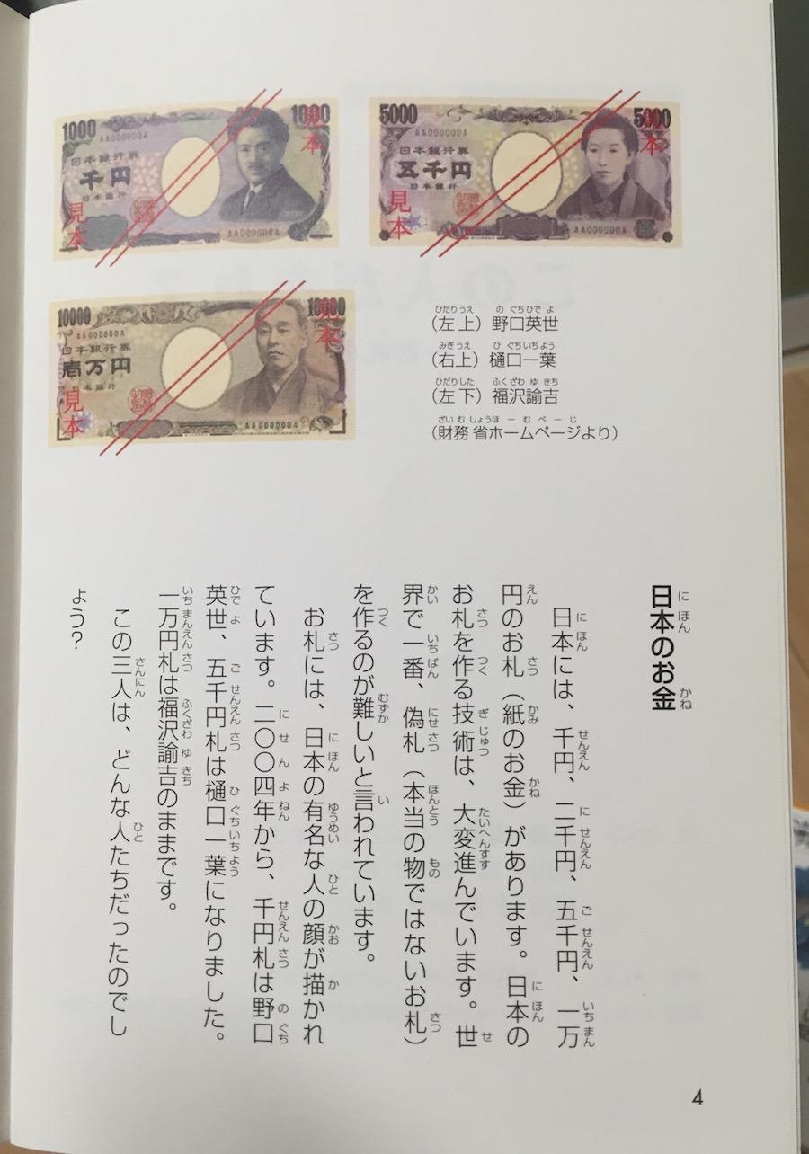 japanese graded readers money