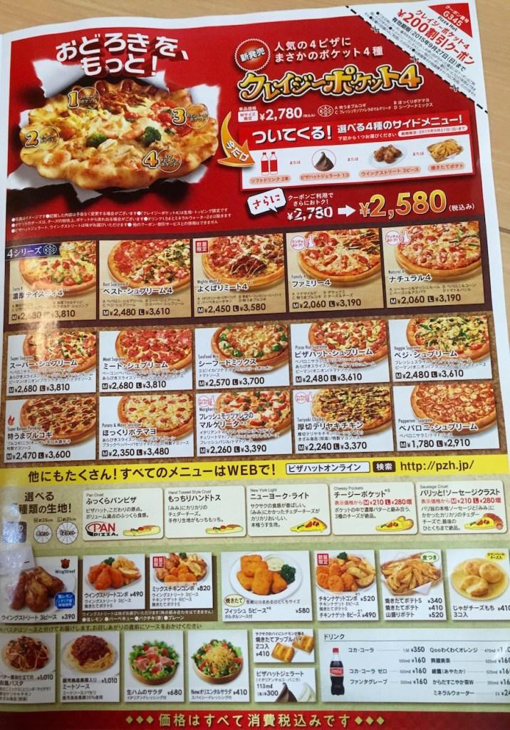pizza hut japan flyer 3