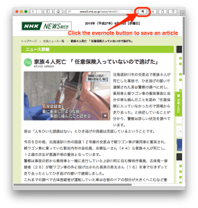 Saving an article with Evernote