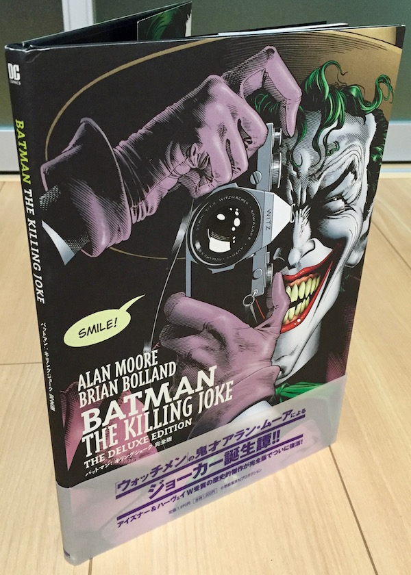 batman the killing joke japanese 1