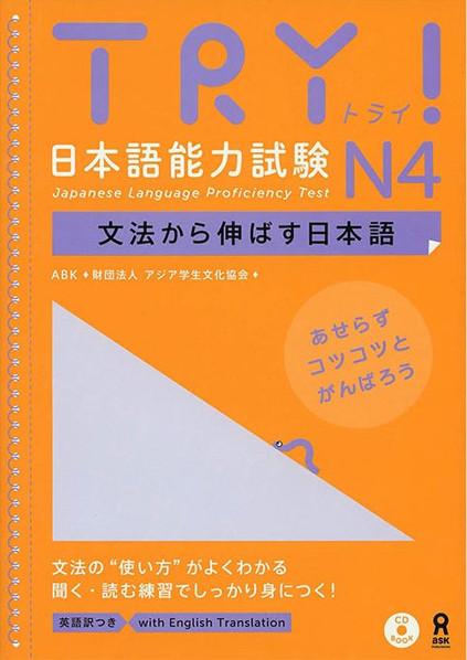 try japanese language proficiency test n4