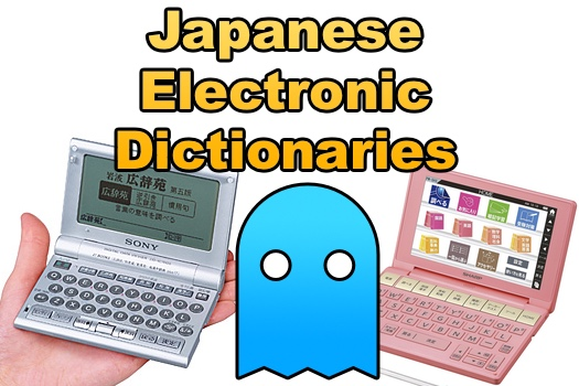 Remembering Japanese Electronic Dictionaries