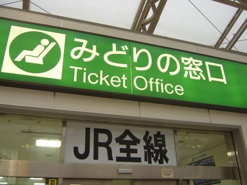 Japanese train ticket office