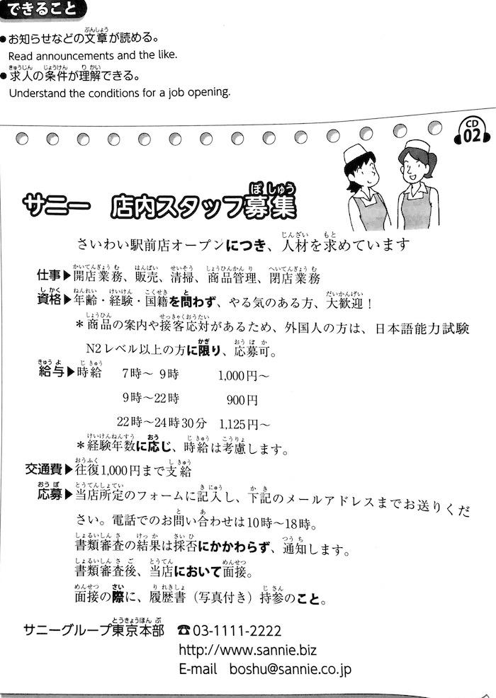 try! japanese language proficiency test sample