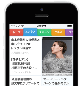 Read Japanese News with Smart News App