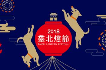 2018 台北元宵燈會 小提燈領取與交通活動資訊