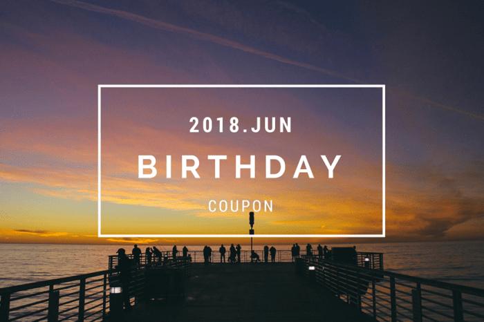 2018年6月壽星生日優惠懶人包