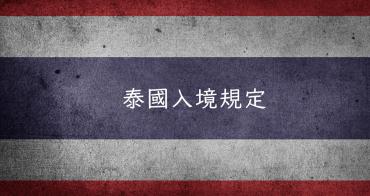2018 泰國入境規定 觀光簽落地簽申請哪個?入境需要攜帶多少泰銖一次搞懂