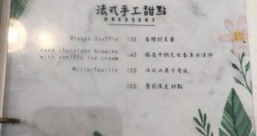 桃園八德甜點下午茶美食 Daisy cafe店家資訊菜單