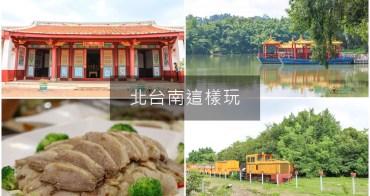 台南下營新營柳營景點 一日遊這樣玩 親子鐵道古蹟美食全都包