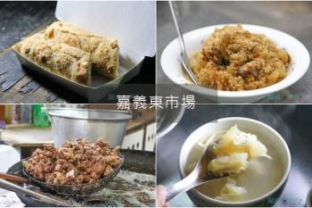 嘉義東市場美食懶人包 在地美食這樣吃