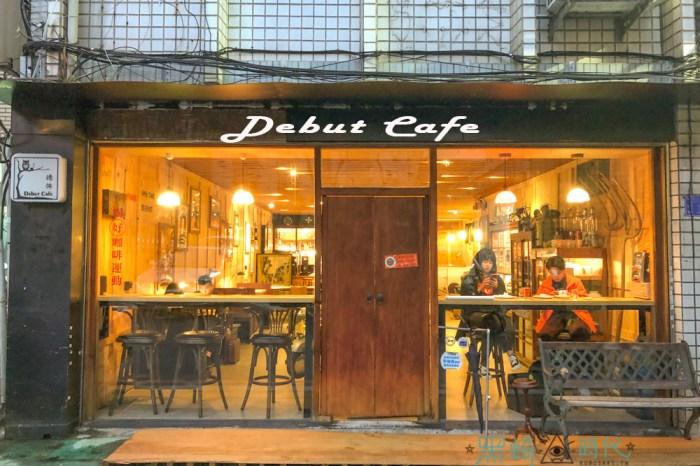 忠孝新生不限時咖啡廳 德佈咖啡 菜單