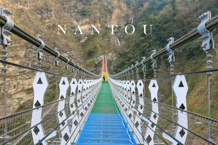 南投景點 雙龍吊橋 全台灣最長最深七彩吊橋 2020年預定春節開放