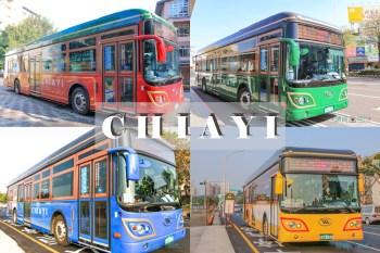 嘉義市搭公車怎麼搭?電動公車新上路,2021 年 6 月底前免費搭