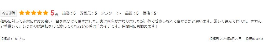 kuchikomi3