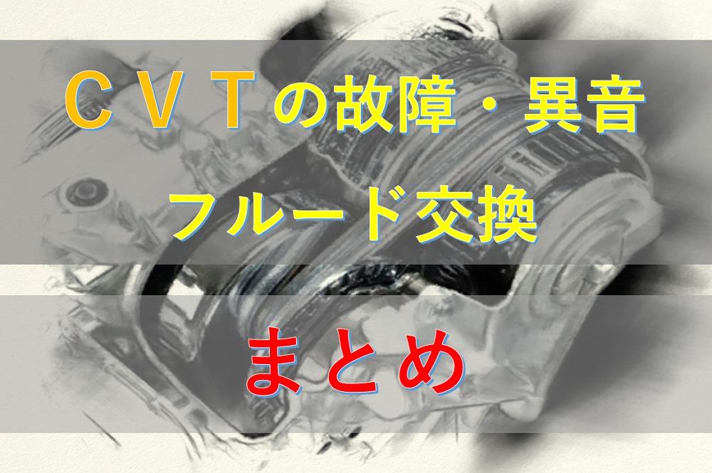 CVT故障・フルード交換まとめ