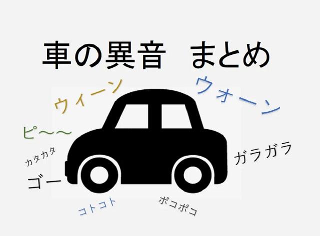 車の異音のまとめ