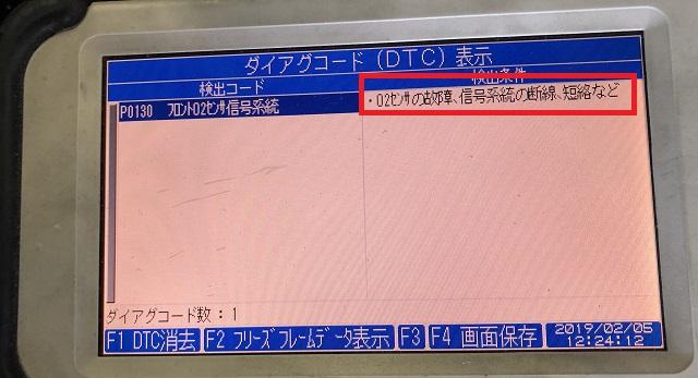 外部診断機 O2センサー信号系統異常