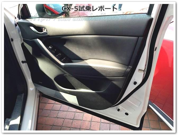 CX-5内装ドア収納