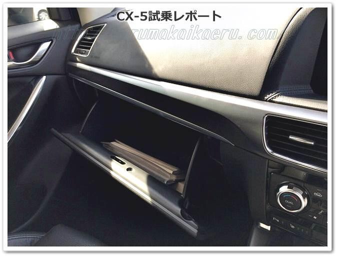 CX-5内装収納