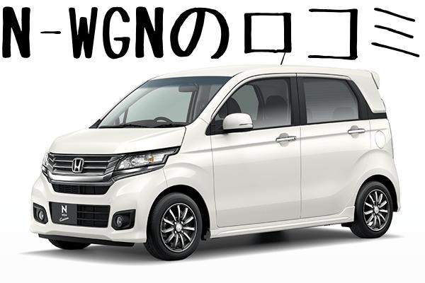 ホンダN-WGN