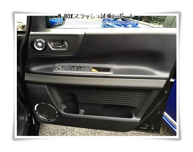 ホンダN-BOXスラッシュ 内装 運転席ドア