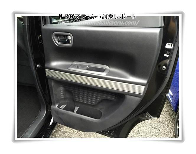 ホンダN-BOXスラッシュ 内装 後部座席ドア