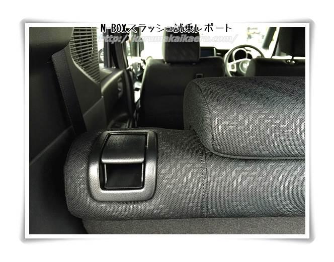 ホンダN-BOXスラッシュ 内装 後部座席 レバー