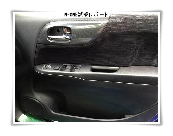 ホンダN-ONE 内装 収納 運転席ドアポケット